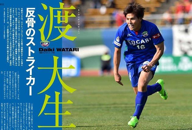 http://www.soccerdigestweb.com/files/topics/25570_ext_13_1.jpg
