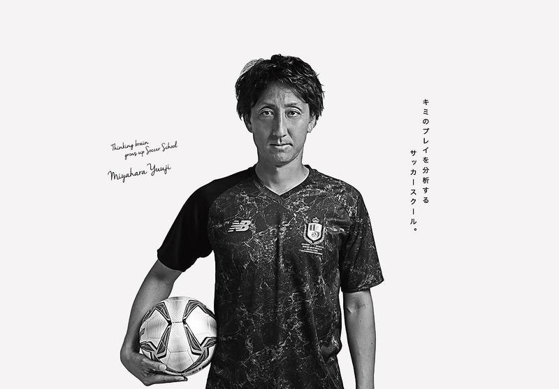 長谷部 誠 サッカー スクール