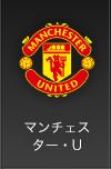 マンチェスター・U